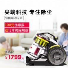 家用家居清洁吸尘器直通车