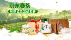 2017西湖龙井春茶新茶海报