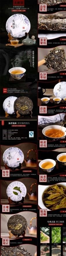 普洱茶生茶饼茶详情页