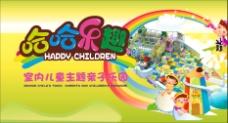 儿童乐园展板