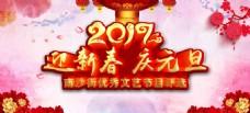 迎新春庆元旦