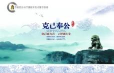 中国水墨风廉政文化警示标语廉政展板
