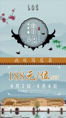 清明节中国传统节日价格海报背景