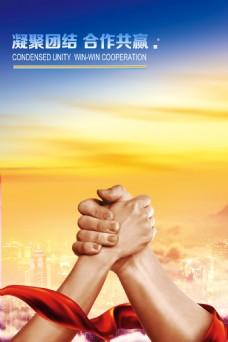 合作共赢海报设计
