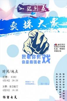 浙江工贸技术学院海报