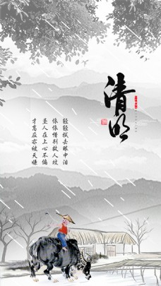毛笔诗歌水墨中国风细雨清明海报