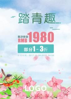 清明节踏青春天折扣活动海报