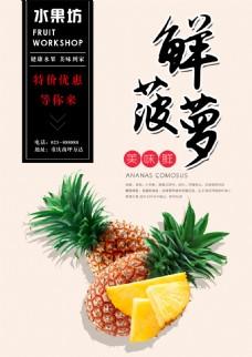 鲜菠萝海报