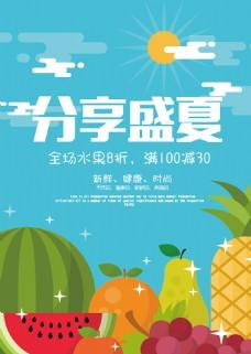 水果pop海报