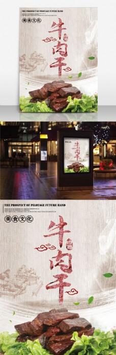牛肉干美食宣传海报