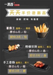美食菜单海报