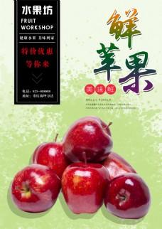鲜苹果海报