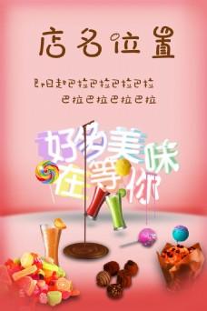 糖果美食零食巧克力甜品海报