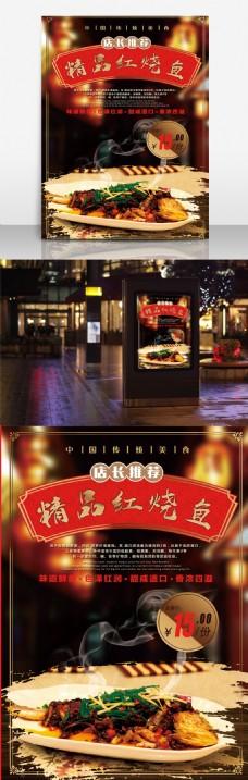 红烧鱼菜单美食海报