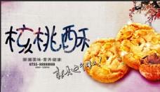 核桃酥海报