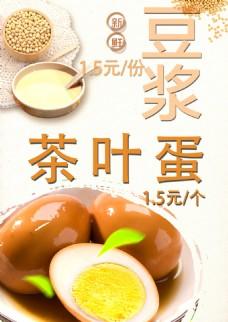 茶叶蛋豆浆