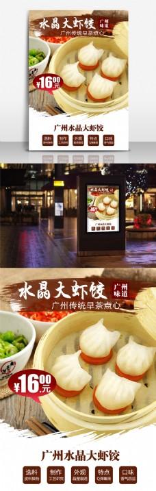 饮食店菜单设计饺子可编辑PSD