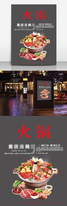 火锅菜单海报