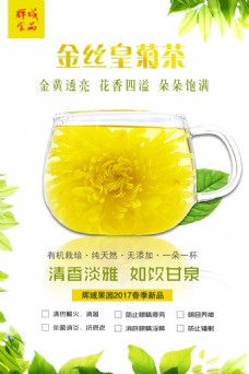 金丝黄菊海报