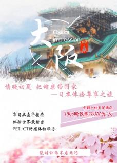 大阪旅游海报