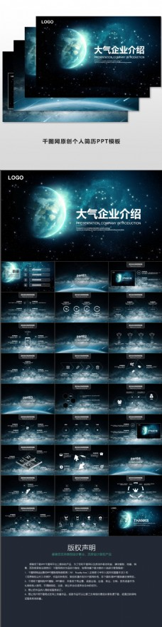 大气星空IOS风格企业介绍模板