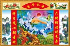 富贵长寿山水风景中堂画图片