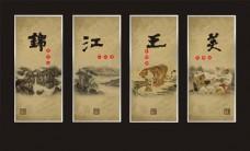 文字与动物国画图片