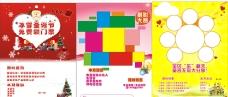 圣诞及摄影宣传