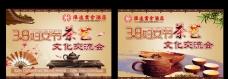 茶艺文化交流会