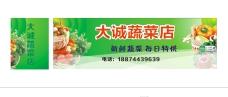蔬菜水果食品招牌