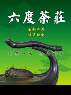 茶叶茶庄宣传单海报