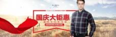 淘宝首页海报(国庆节)