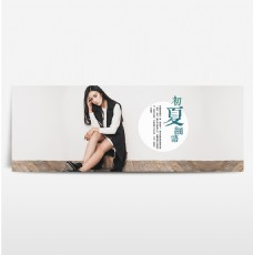 淘宝电商海报服装女装banner背景