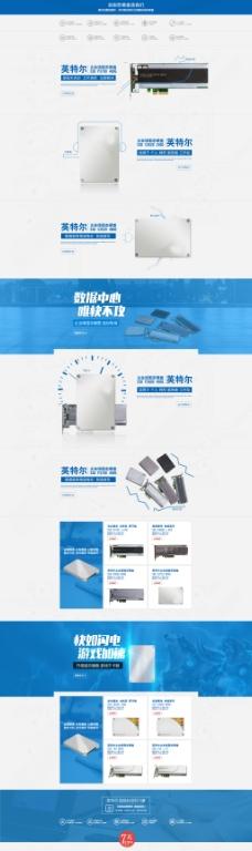 数码3C英特尔固态硬盘蓝色科技首页设计