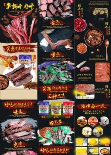 内蒙古特产牛肉干食品黑色背景详情页