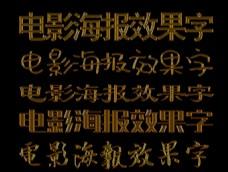 游戏立体字
