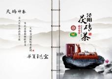 茶叶宣传册图片
