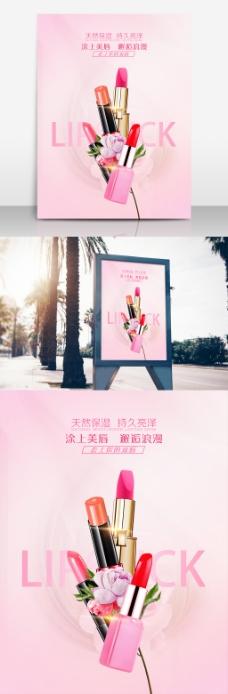 清新天然美唇膏宣传海报设计