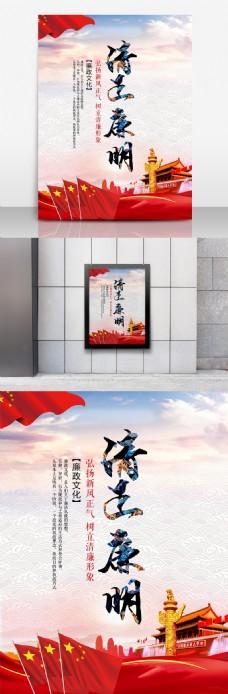 清正廉明廉政文化宣传展板
