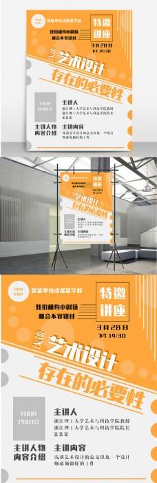 讲座 艺术设计 视觉 海报 人物 学校