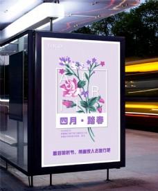 四月踏春清新海报