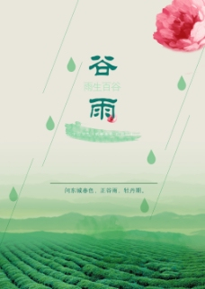 谷雨中国农历传统二十四节气