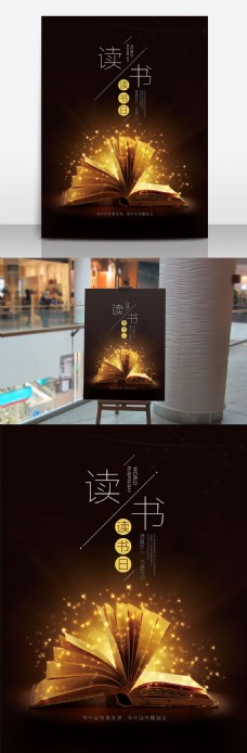 423世界读书日海报设计