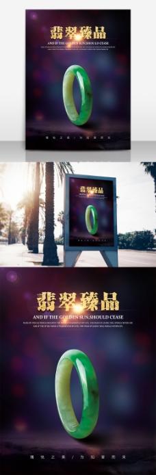 高档珠宝翡翠手镯宣传海报设计