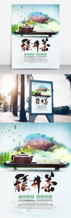 水墨龙井茶宣传海报设计