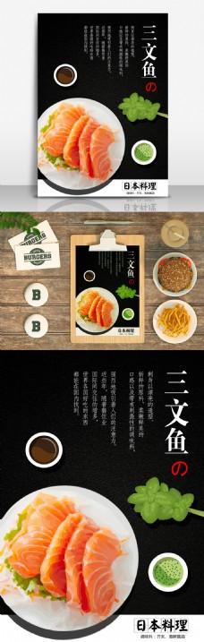 美食三文鱼海报设计