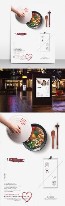 日系美食海报创意设计
