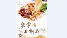 美食餐厅海报