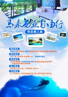 旅游广告图