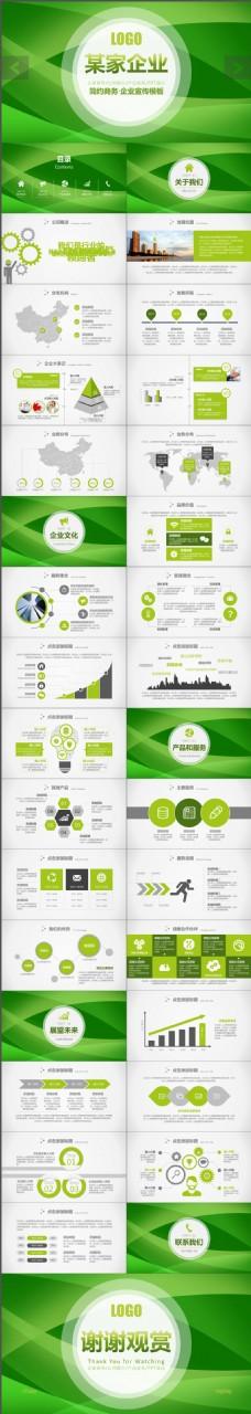 简约商务·企业宣传模板